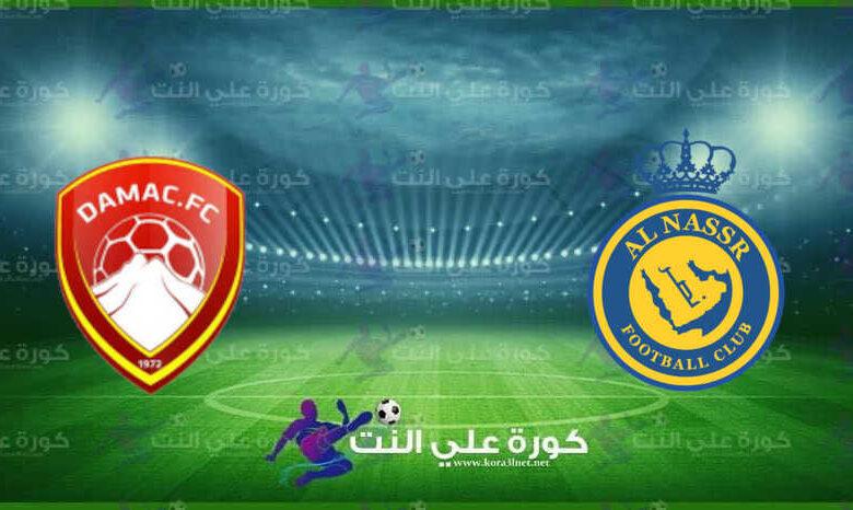 مشاهدة مباراة النصر وضمك اليوم في الدوري السعودي