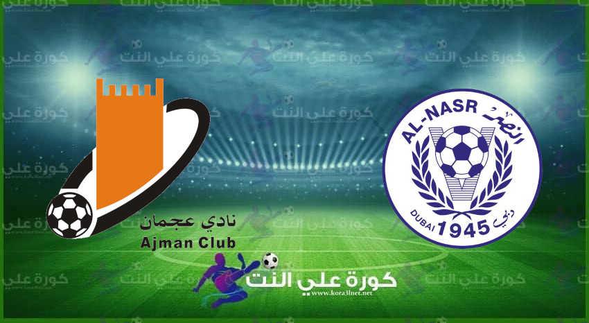 مشاهدة مباراة النصر وعجمان اليوم في كأس رئيس الدولة الإماراتي