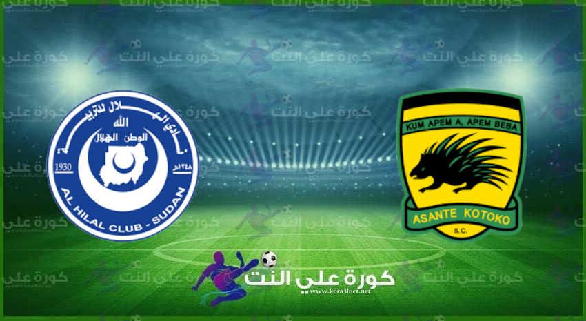 مشاهدة مباراة الهلال وأشانتي كوتوكو بث مباشر اليوم في دوري أبطال أفريقيا