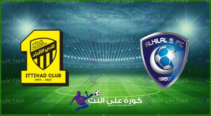 مشاهدة مباراة الهلال والاتحاد اليوم في الدوري السعودي