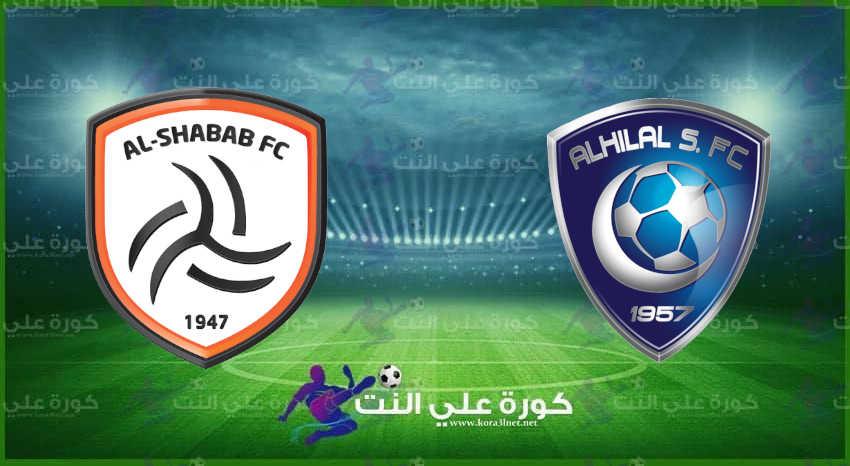 مشاهدة مباراة الهلال والشباب اليوم في الدوري السعودي