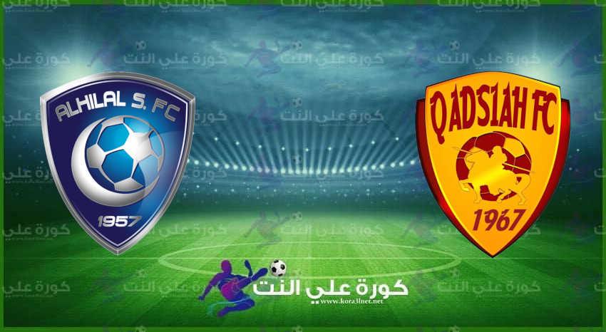 مشاهدة مباراة الهلال والقادسية اليوم في الدوري السعودي