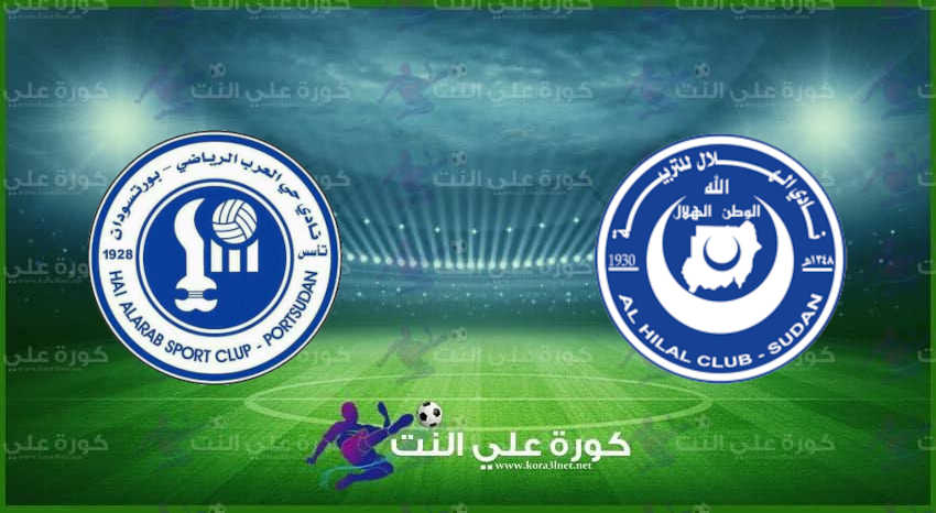 مشاهدة مباراة الهلال وحي العرب بورتسودان بث مباشر اليوم في الدوري السوداني الممتاز
