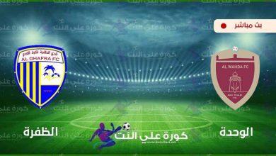 صورة بث مباشر | مشاهدة مباراة الوحدة والظفرة اليوم في دوري الخليج العربي الاماراتي