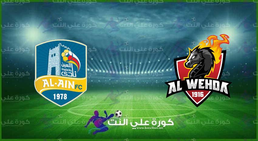 مشاهدة مباراة الوحدة والعين اليوم في الدوري السعودي