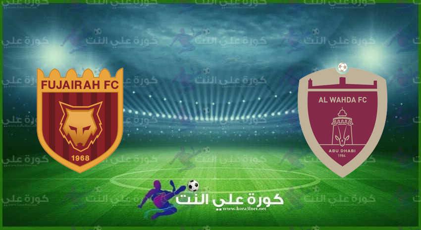 مشاهدة مباراة الوحدة والفجيرة اليوم في دوري الخليج العربي الاماراتي