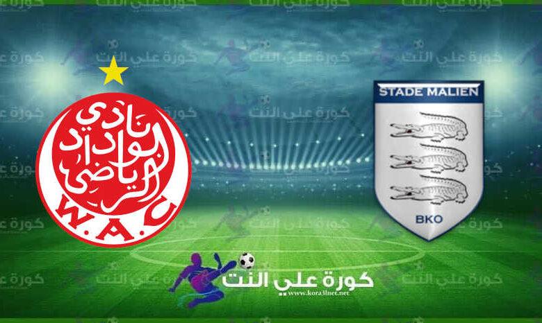 مشاهدة مباراة الوداد الرياضي والملعب المالي بث مباشر اليوم في دوري أبطال أفريقيا