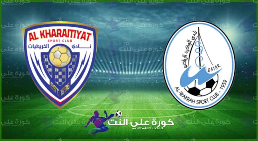 مشاهدة مباراة الوكرة والخريطيات بث مباشر اليوم في دوري نجوم قطر