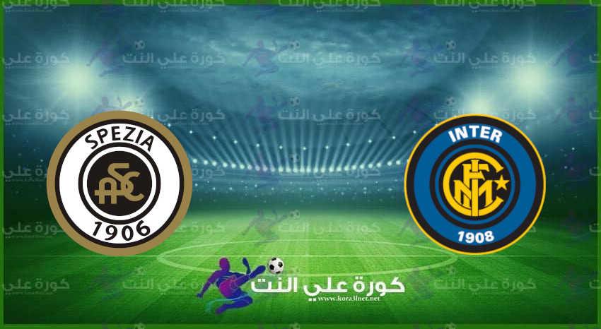 مشاهدة مباراة انتر ميلان وسبيزيا بث مباشر اليوم في الدوري الإيطالي
