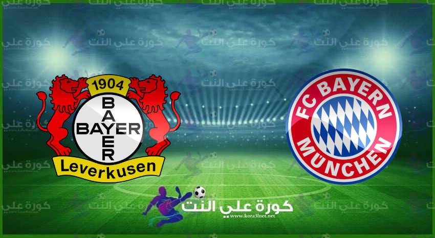 مشاهدة مباراة بايرن ميونيخ وباير ليفركوزن بث مباشر اليوم في الدوري الألماني