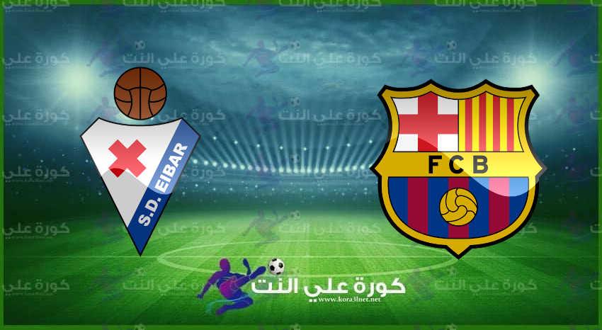 مشاهدة مباراة برشلونة وإيبار بث مباشر اليوم في الدوري الاسباني