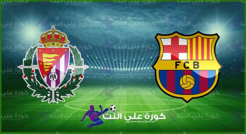 مشاهدة مباراة برشلونة وبلد الوليد بث مباشر اليوم في الدوري الاسباني
