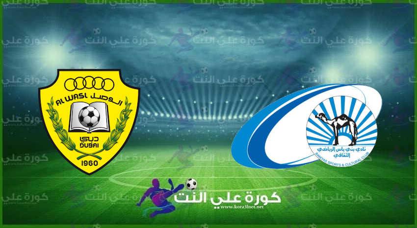 مشاهدة مباراة بني ياس والوصل اليوم في كأس رئيس الدولة الإماراتي