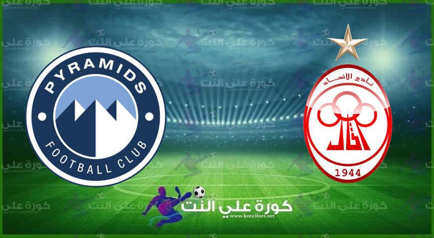 مشاهدة مباراة بيراميدز والاتحاد الليبي بث مباشر اليوم في كأس الكونفدرالية الأفريقية