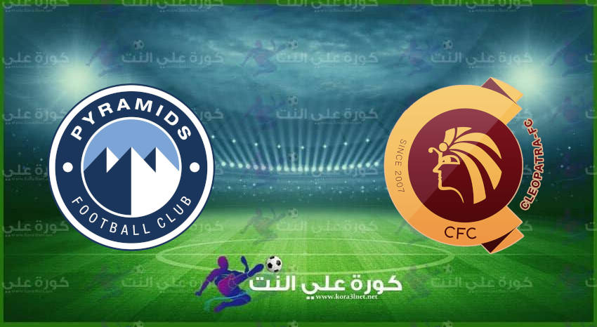 مشاهدة مباراة بيراميدز وسيراميكا بث مباشر اليوم في الدوري المصري