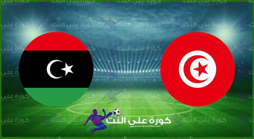 مشاهدة مباراة تونس وليبيا اليوم في بطولة شمال افريقيا لأقل من 20 سنة