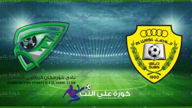 صورة نتيجة مباراة خورفكان والوصل اليوم في دوري الخليج العربي الاماراتي