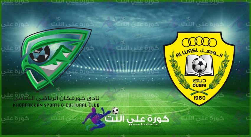 مشاهدة مباراة خورفكان والوصل اليوم في دوري الخليج العربي الاماراتي