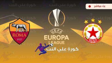 صورة مشاهدة مباراة روما وسسكا صوفيا بث مباشر اليوم في الدوري الأوروبي