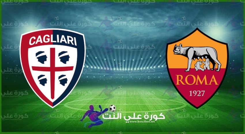 مشاهدة مباراة روما وكالياري بث مباشر اليوم في الدوري الإيطالي
