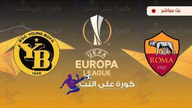 صورة مشاهدة مباراة روما ويونج بويز اليوم بث مباشر فى الدوري الأوروبي