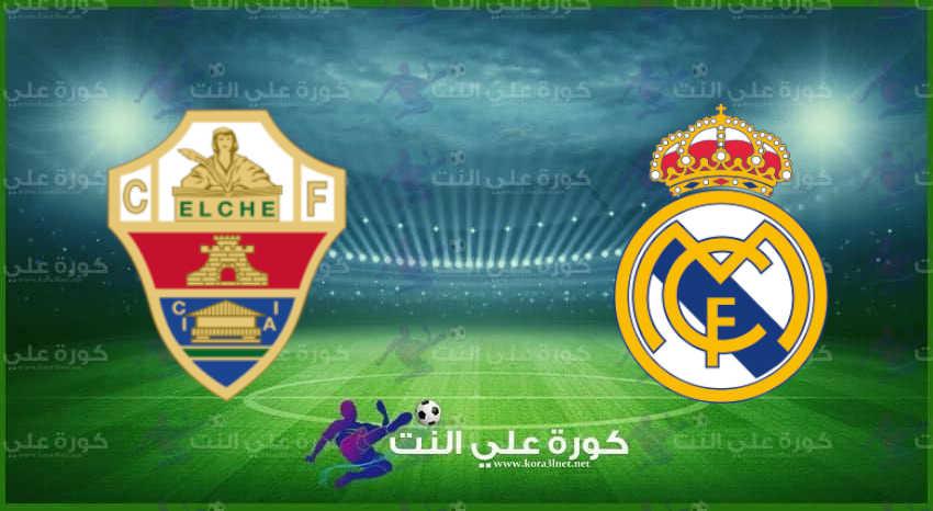 مشاهدة مباراة ريال مدريد وإلتشي اليوم بث مباشر فى الدوري الاسباني