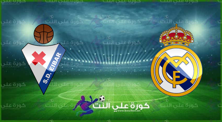مشاهدة مباراة ريال مدريد وإيبار بث مباشر اليوم في الدوري الاسباني