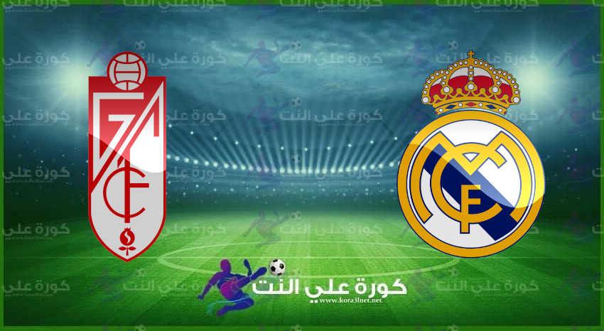 مشاهدة مباراة ريال مدريد وغرناطة بث مباشر اليوم في الدوري الاسباني