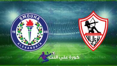 صورة نتيجة مباراة الزمالك وسموحة اليوم في الدوري المصري