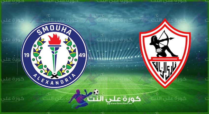 مشاهدة مباراة سموحة والزمالك بث مباشر اليوم في الدوري المصري