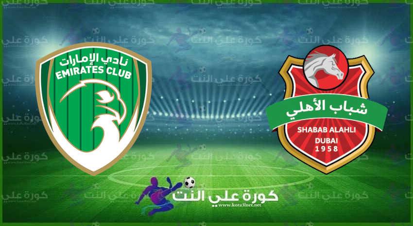مشاهدة مباراة شباب الأهلي دبي والإمارات اليوم في كأس رئيس الدولة الإماراتي