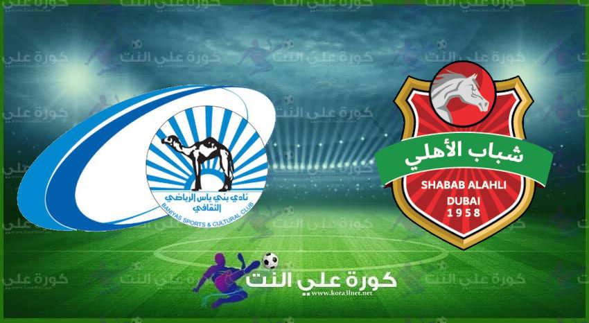 مشاهدة مباراة شباب الأهلي دبي وبني ياس اليوم في دوري الخليج العربي الاماراتي