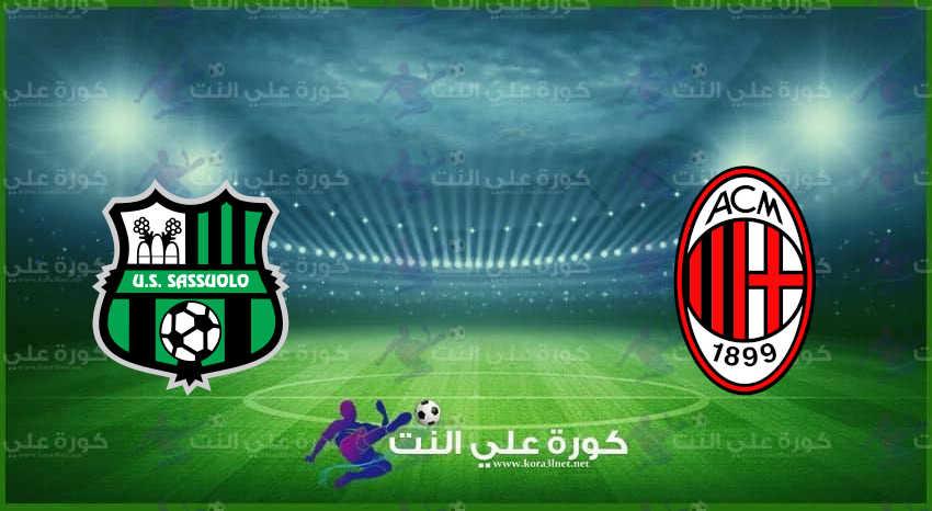 مشاهدة مباراة ميلان وساسولو بث مباشر اليوم في الدوري الإيطالي