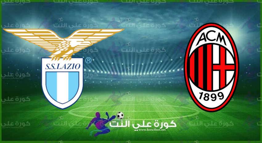 مشاهدة مباراة ميلان ولاتسيو بث مباشر اليوم في الدوري الإيطالي