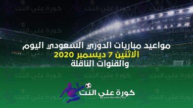 صورة مواعيد مباريات الدورى السعودي للمحترفين والقنوات الناقلة اليوم الاثنين 7-12-2020