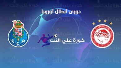 صورة موعد مباراة أوليمبياكوس وبورتو اليوم فى دورى أبطال أوروبا والقنوات الناقلة