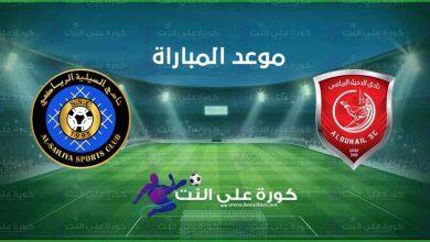صورة موعد مباراة الدحيل والسيلية اليوم فى الدوري القطري والقنوات الناقلة