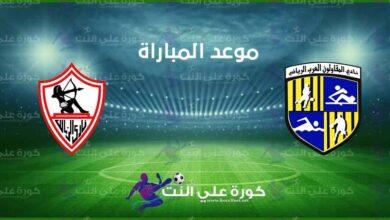 صورة موعد مباراة الزمالك والمقاولون العرب اليوم فى الدوري المصري والقنوات الناقلة