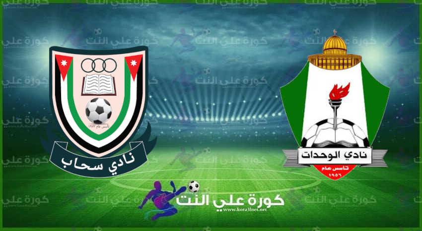 موعد مباراة الوحدات وسحاب القادمة فى الدورى الأردنى والقنوات الناقلة