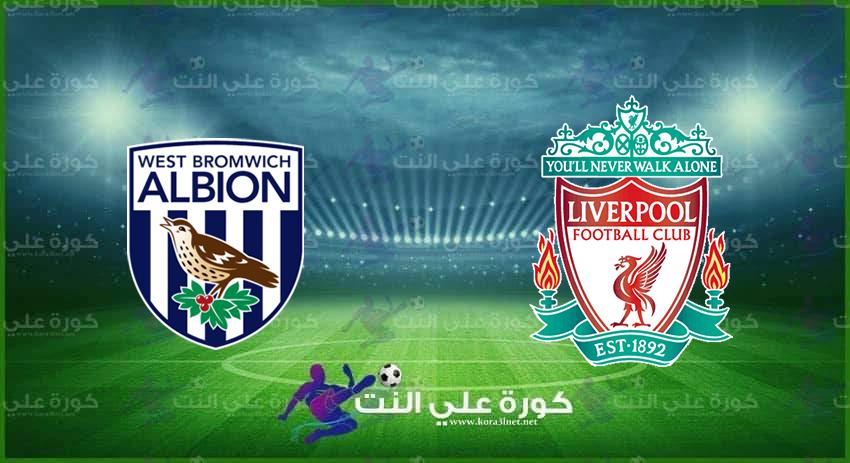 موعد مباراة ليفربول ووست بروميتش ألبيون القادمة فى الدورى الإنجليزى والقنوات الناقلة