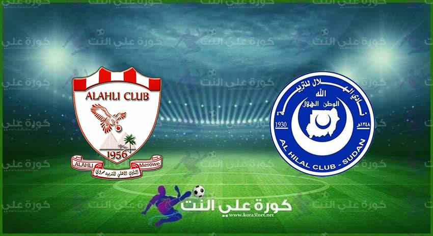 موعد مباراة الهلال وأهلى مروى القادمة فى الدورى السودانى والقنوات الناقلة