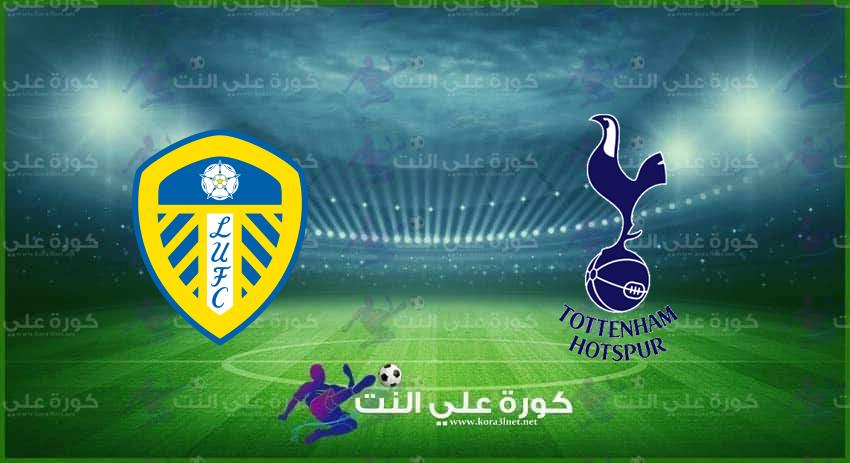 موعد مباراة توتنهام هوتسبير وليدز يونايتد القادمة فى الدورى الإنجليزى والقنوات الناقلة