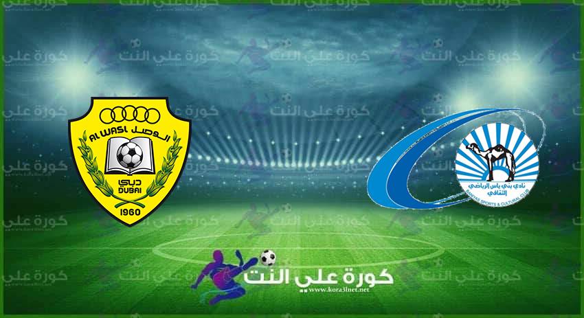 موعد مباراة بنى ياس والوصل القادمة فى كأس رئيس الدولة الإماراتى والقنوات الناقلة