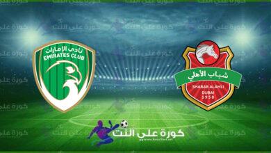 صورة موعد مباراة شباب الأهلى دبى والإمارات القادمة فى كأس رئيس الدولة الإماراتى والقنوات الناقلة
