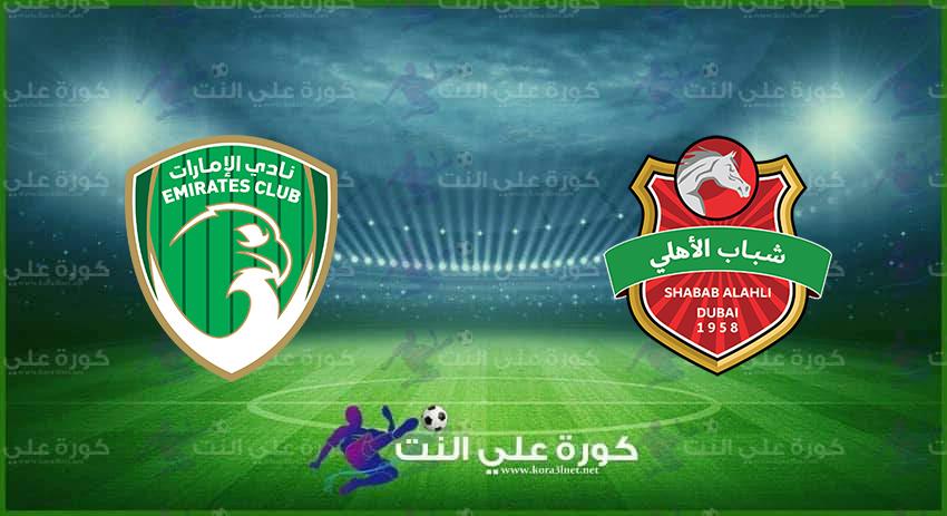 موعد مباراة شباب الأهلى دبى والإمارات القادمة فى كأس رئيس الدولة الإماراتى والقنوات الناقلة