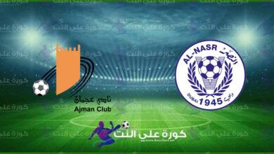 صورة موعد مباراة النصر وعجمان القادمة فى كأس رئيس الدولة الإماراتى والقنوات الناقلة