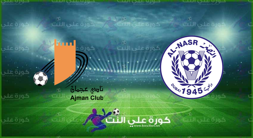 موعد مباراة النصر وعجمان القادمة فى كأس رئيس الدولة الإماراتى والقنوات الناقلة