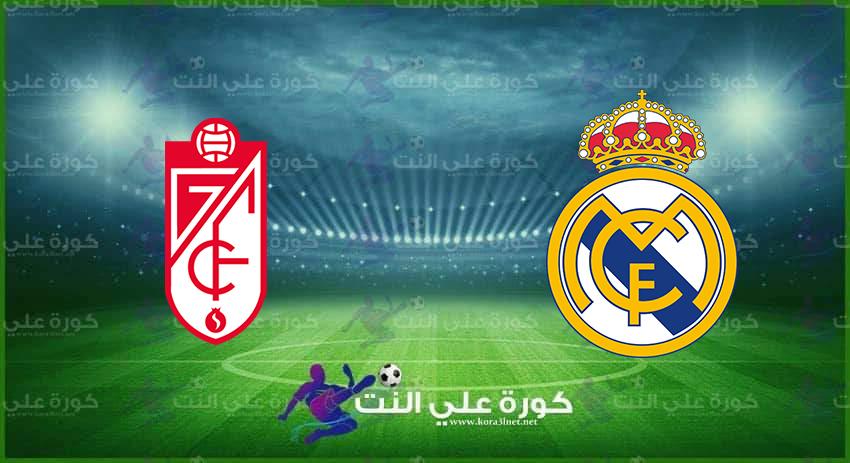 موعد مباراة ريال مدريد وغرناطة القادمة فى الدورى الإسبانى والقنوات الناقلة