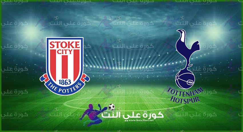 موعد مباراة توتنهام هوتسبر وستوك سيتى القادمة فى كأس رابطة المحترفين الإنجليزية والقنوات الناقلة