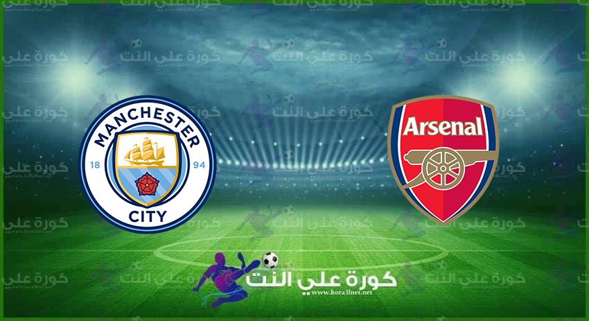 موعد مباراة أرسنال ومانشستر سيتى القادمة فى كأس رابطة المحترفين الإنجليزية والقنوات الناقلة